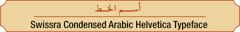 Swissra_Condensed_Arabic_Helvetica_Typeface-Name.png