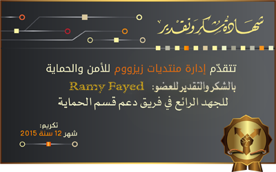 Ramy Fayed 2.png