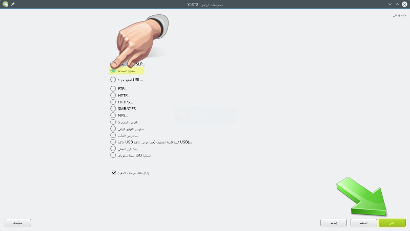 YaST2 - مستودعات البرامج_014.png