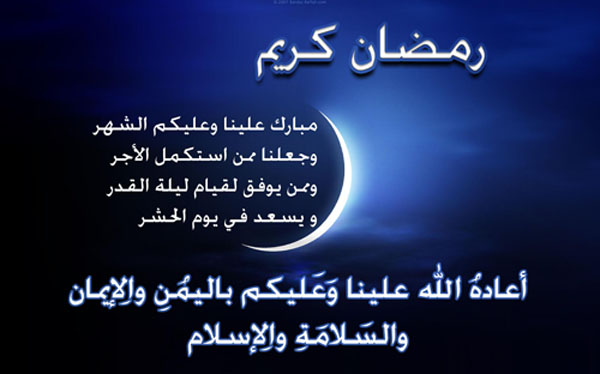 رمضان كريم (2).jpg