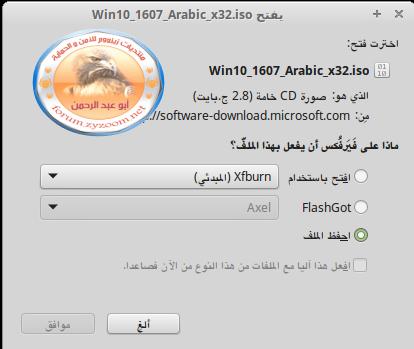 يفتح Win10_1607_Arabic_x32.iso_008.png