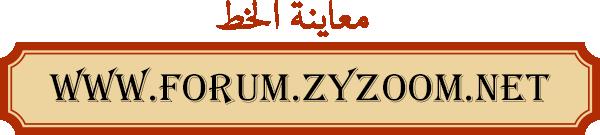 View algerian regular font.png