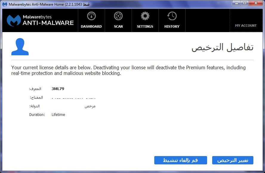 Malwarebytes Anti-Malware.jpg