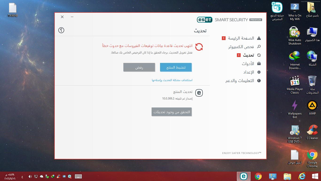 لقطة الشاشة (3).png
