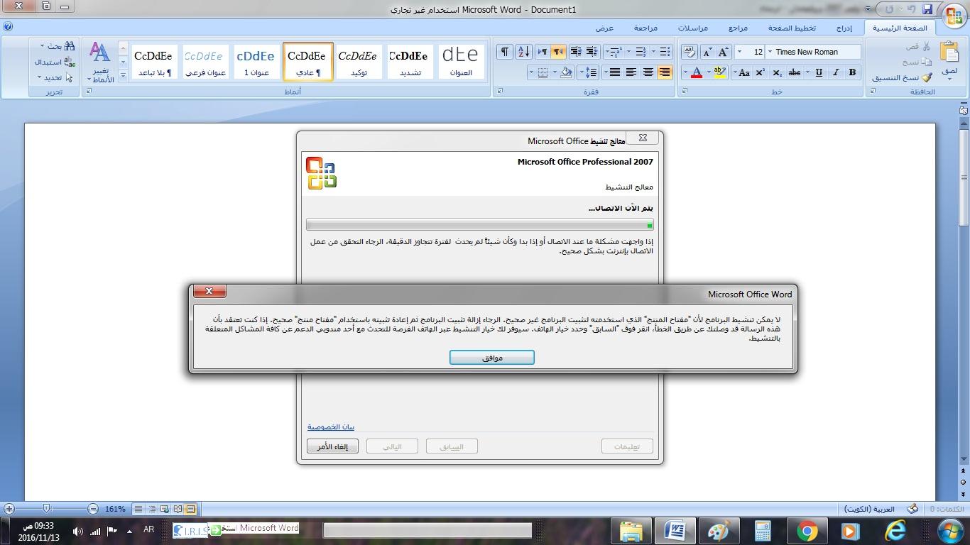 تنشيط أوفيس 2007 بروفيشنال 1.jpg