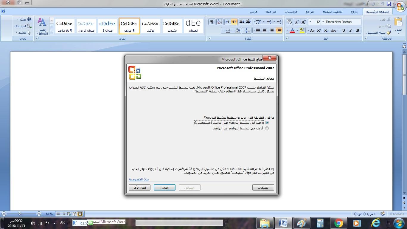 تنشيط أوفيس 2007 بروفيشنال.jpg