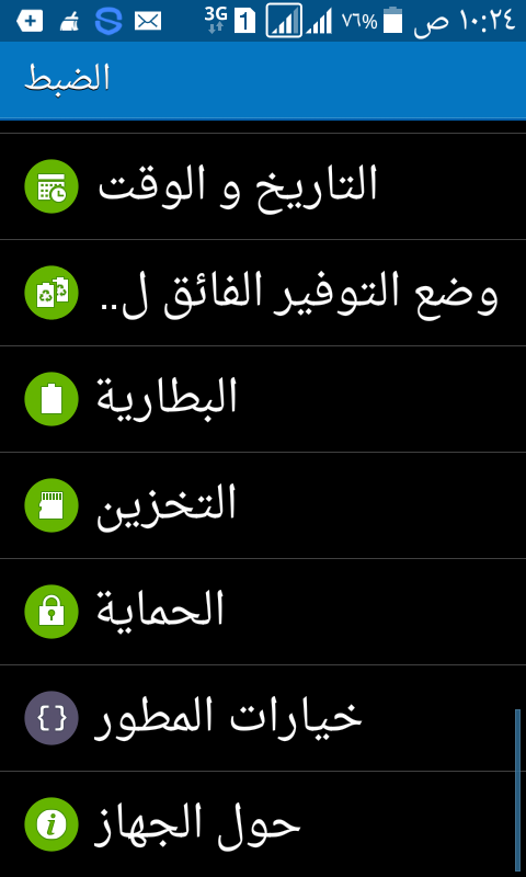Screenshot_ظ¢ظظ،ظ¦-ظ،ظ،-ظ£ظ-ظ،ظ-ظ¢ظ¤-ظظ¦[1].png