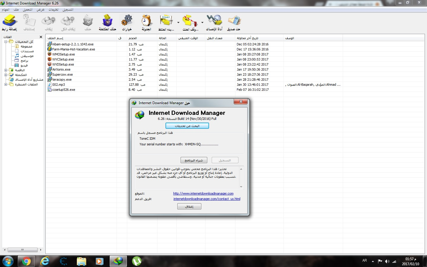 Internet Download Manager.jpg