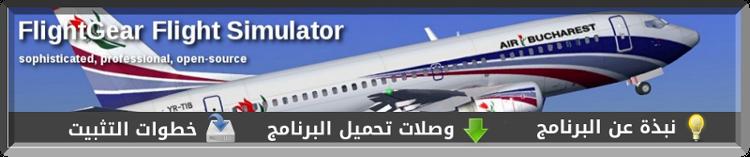 FlightGear_1.png
