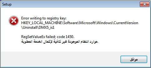 رسالة خطأ.jpg
