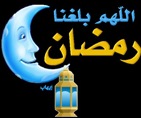 اللهم بلغنا رمضان 1.png