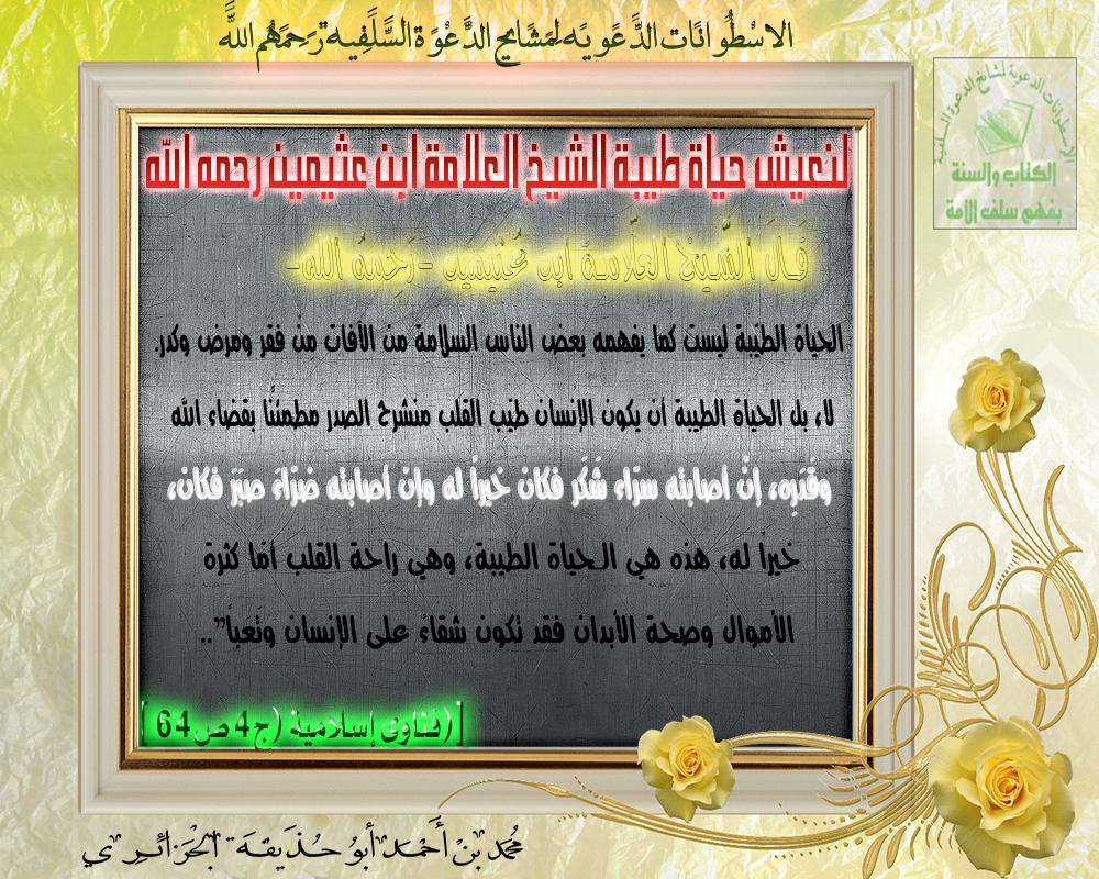 لنعيش حياة طيبة الشيخ العلامة ابن عثيمين رحمه الله.png