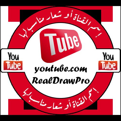 design YouTube channel logo │تعلم بالفتوشوب 2018,2017