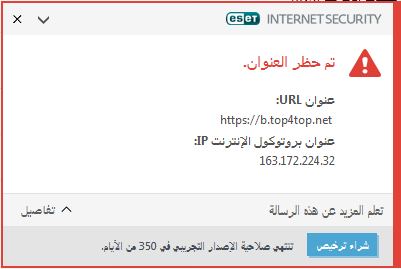 eset Internet Security url.png