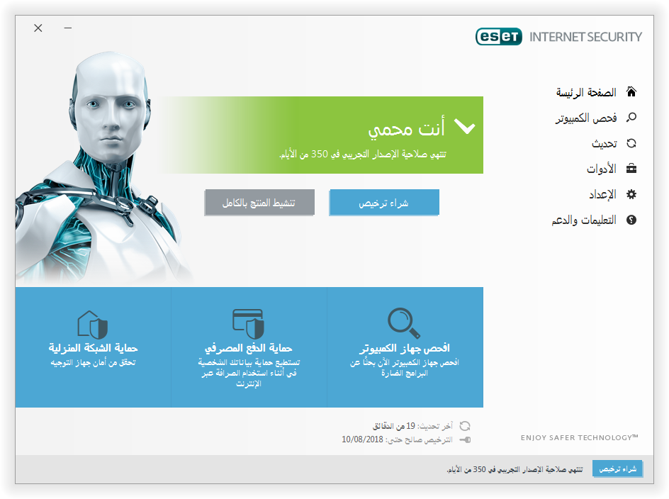 ESET Internet Security 10.png