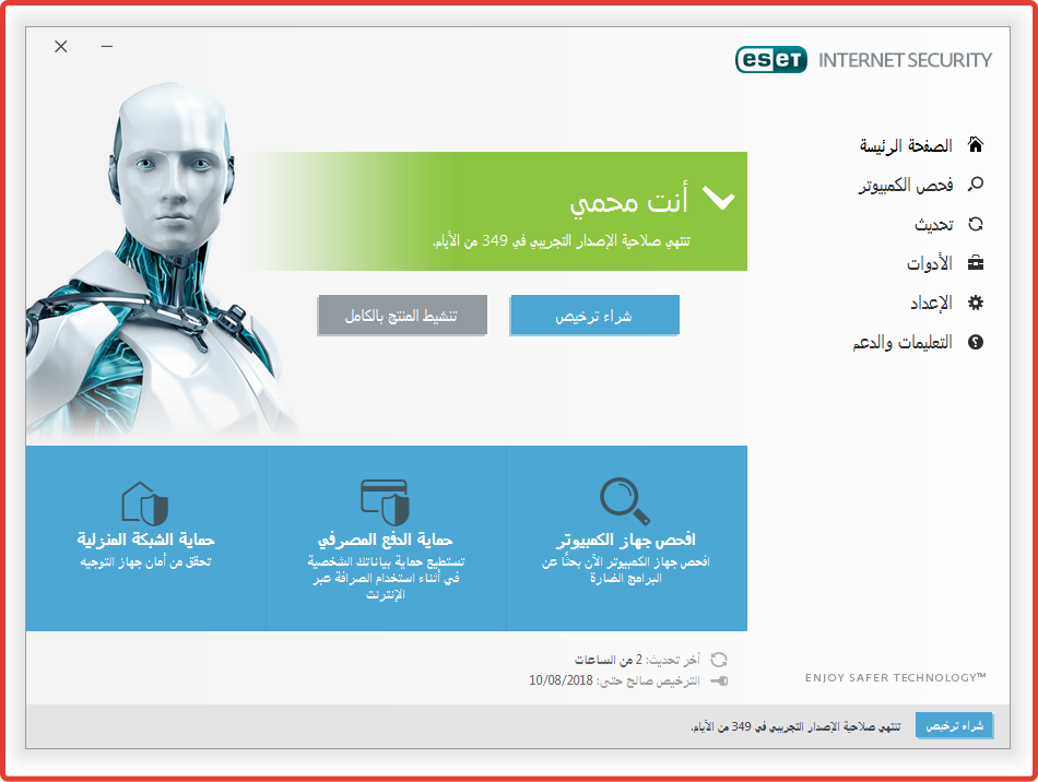 ESET Internet Security.png