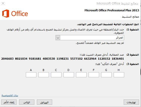 ID OFFICE 2013.JPG