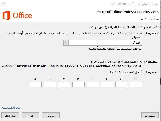 ID OFFICE 2013.JPG