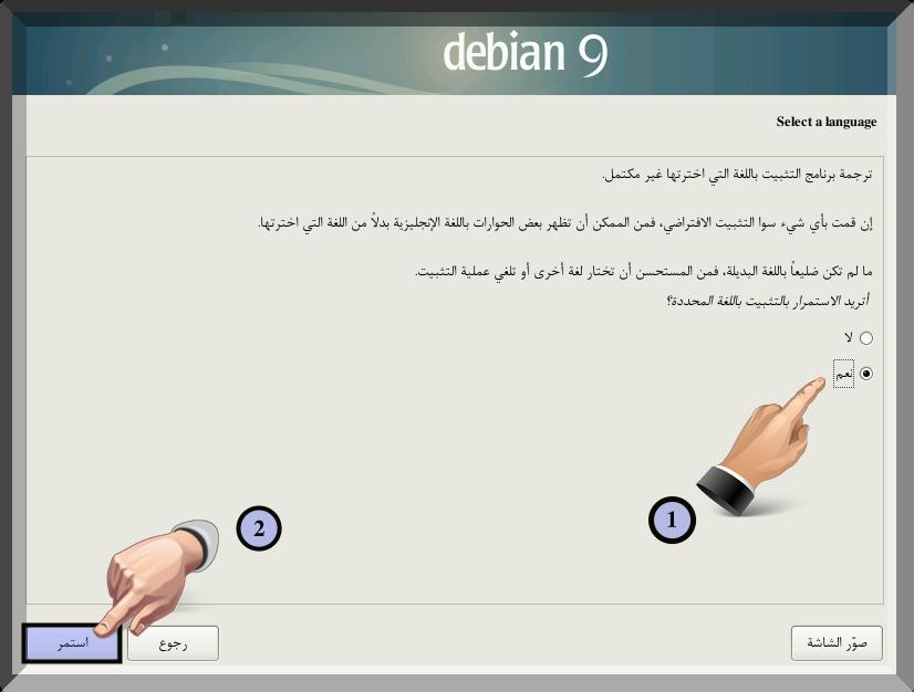 debian_2.png