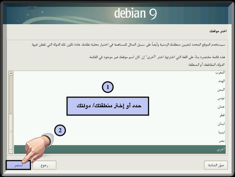 debian_3.png