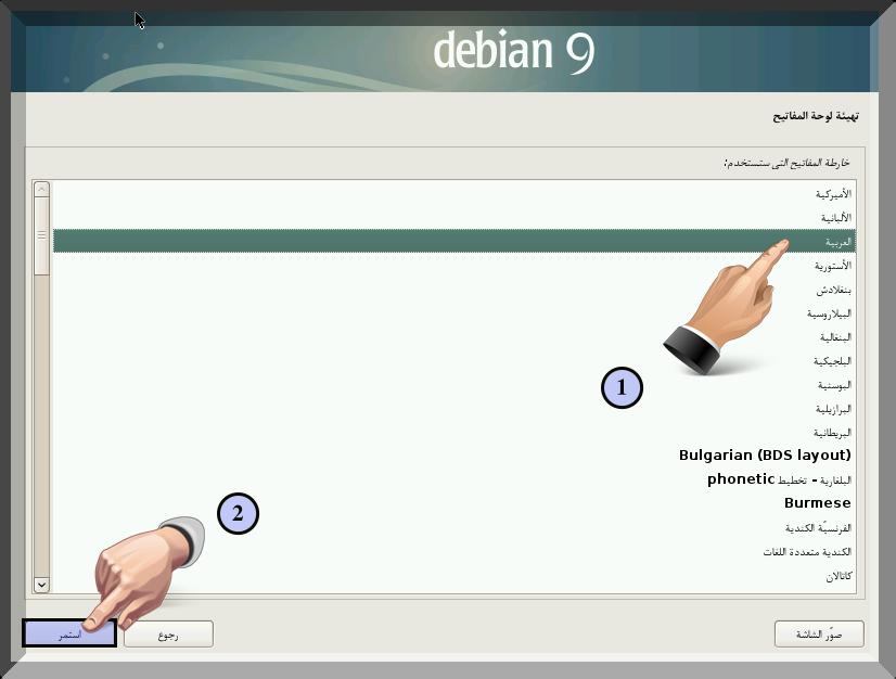 debian_4.png
