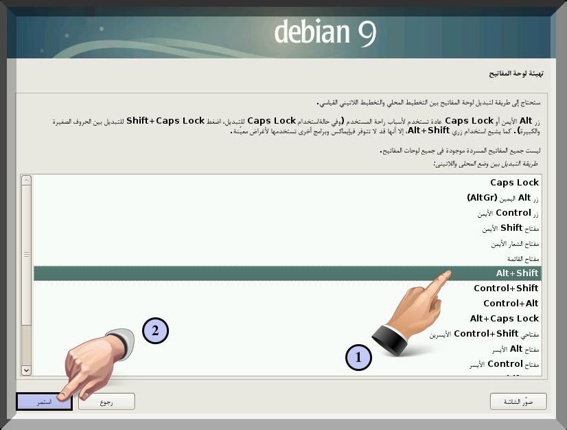debian_5.png