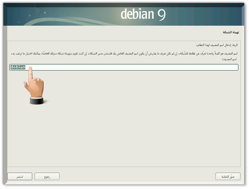 debian_13.png