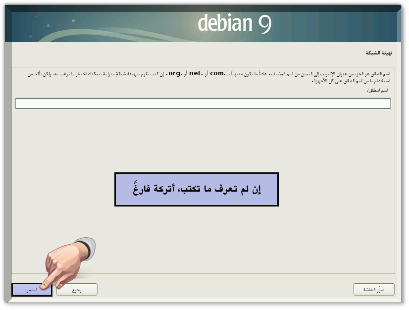 debian_14.png