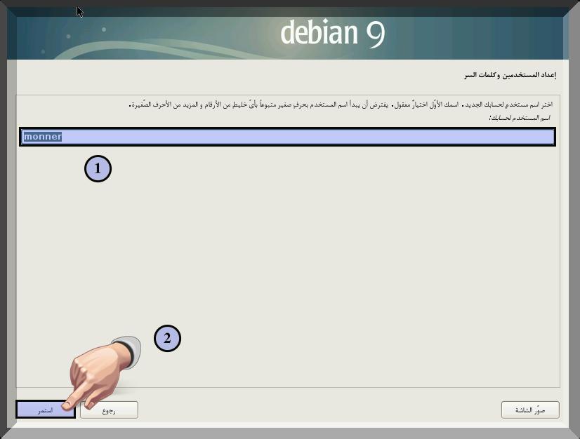 debian_17.png