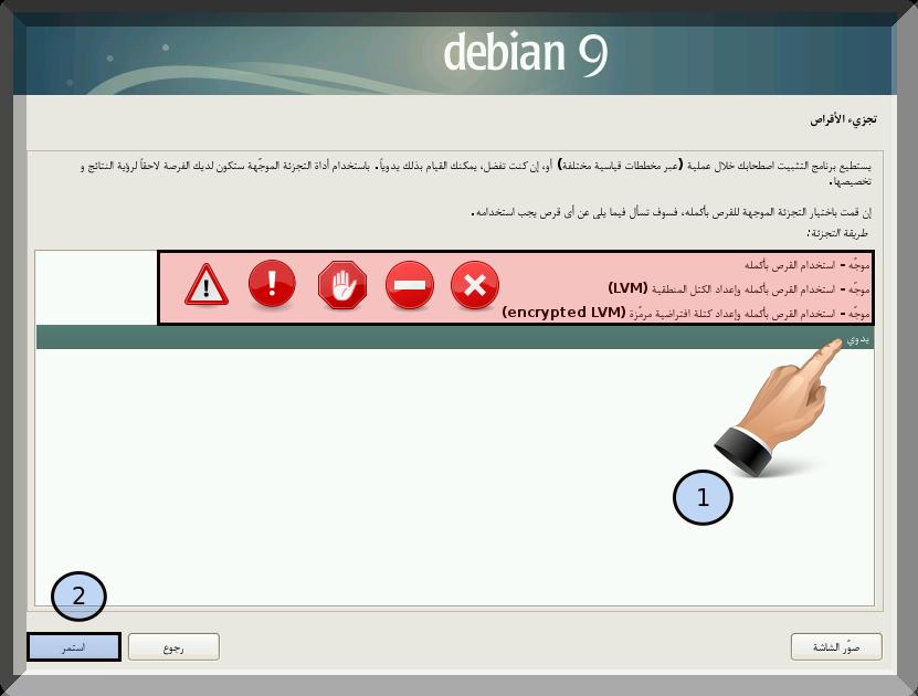 debian_22.png