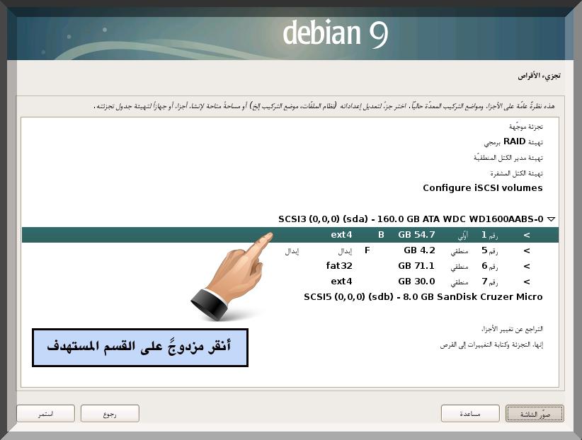 debian_23.png
