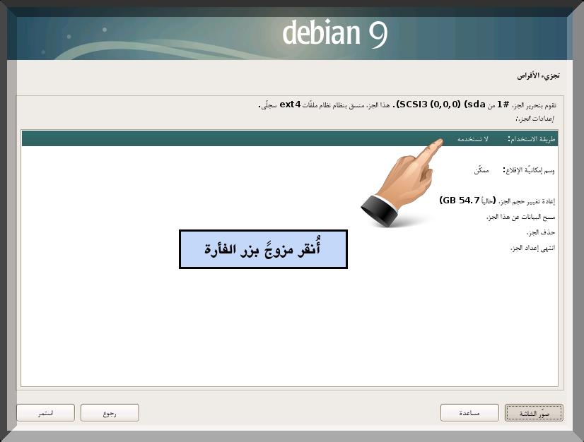 debian_24.png