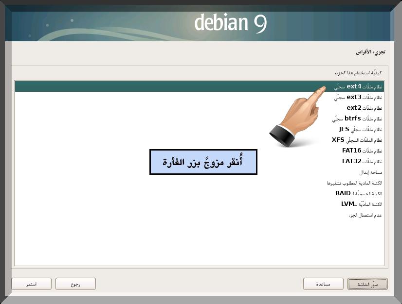debian_25.png
