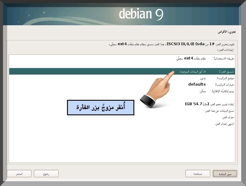 debian_26.png