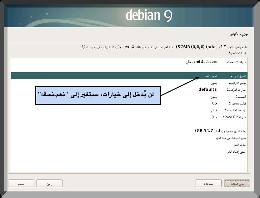 debian_27.png