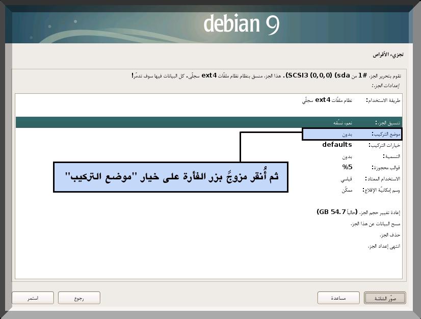 debian_28.png