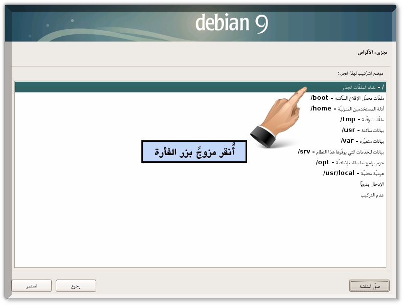 debian_29.png