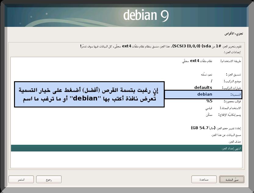 debian_30.png