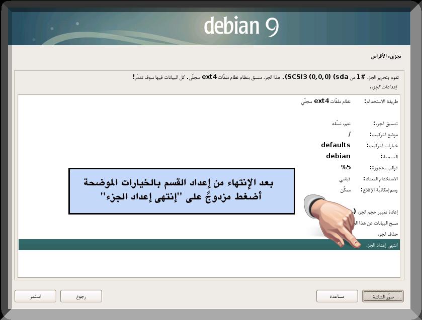 debian_31.png