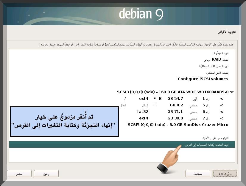 debian_33.png