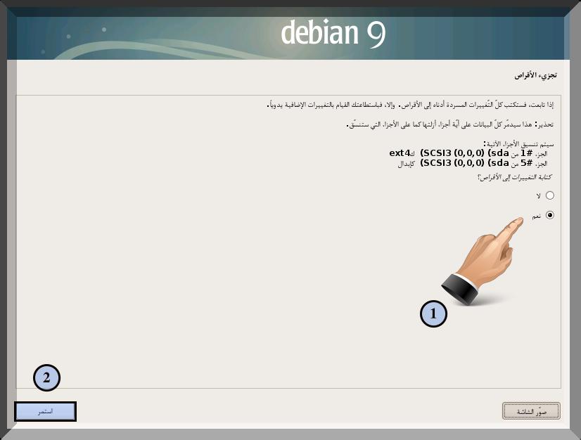 debian_34.png