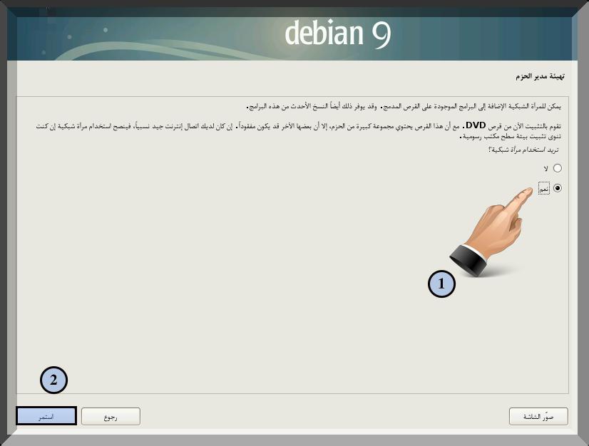 debian_40.png