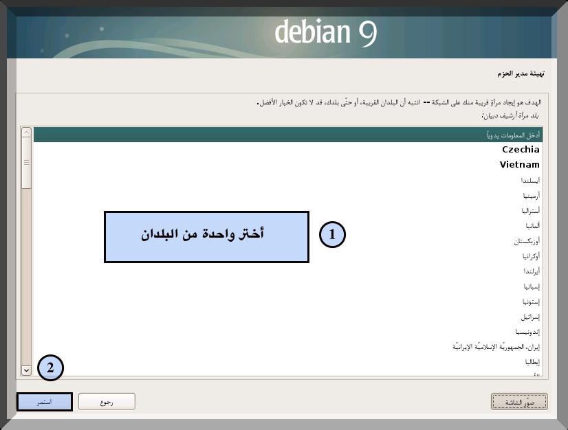 debian_41.png