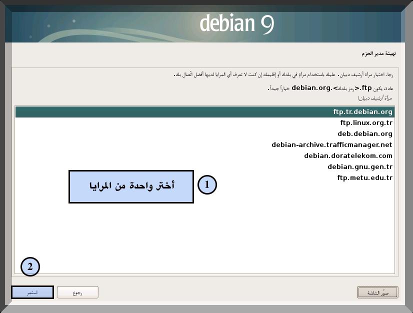 debian_42.png