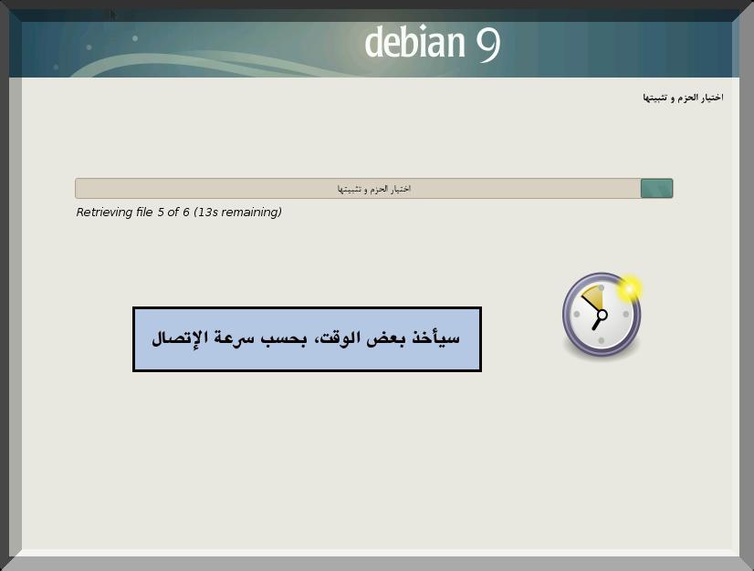 debian_47.png