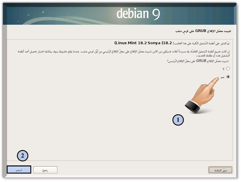 debian_54.png