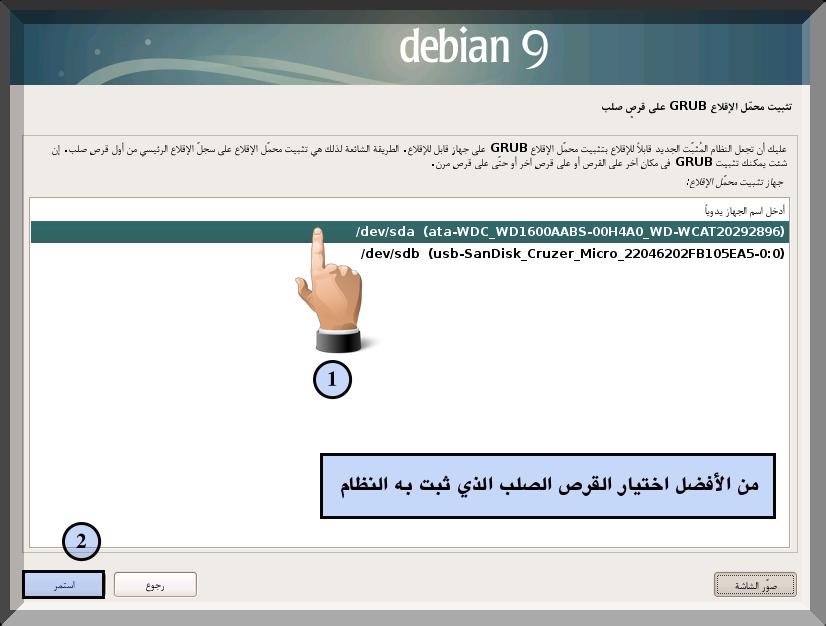 debian_55.png