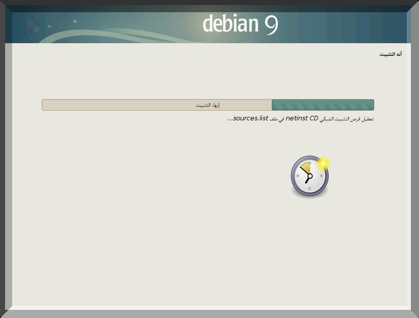 debian_57.png