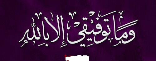 0669ddef0c79ce018ab1b929e18b9f17--islamic-quotes-islamic-art.jpg