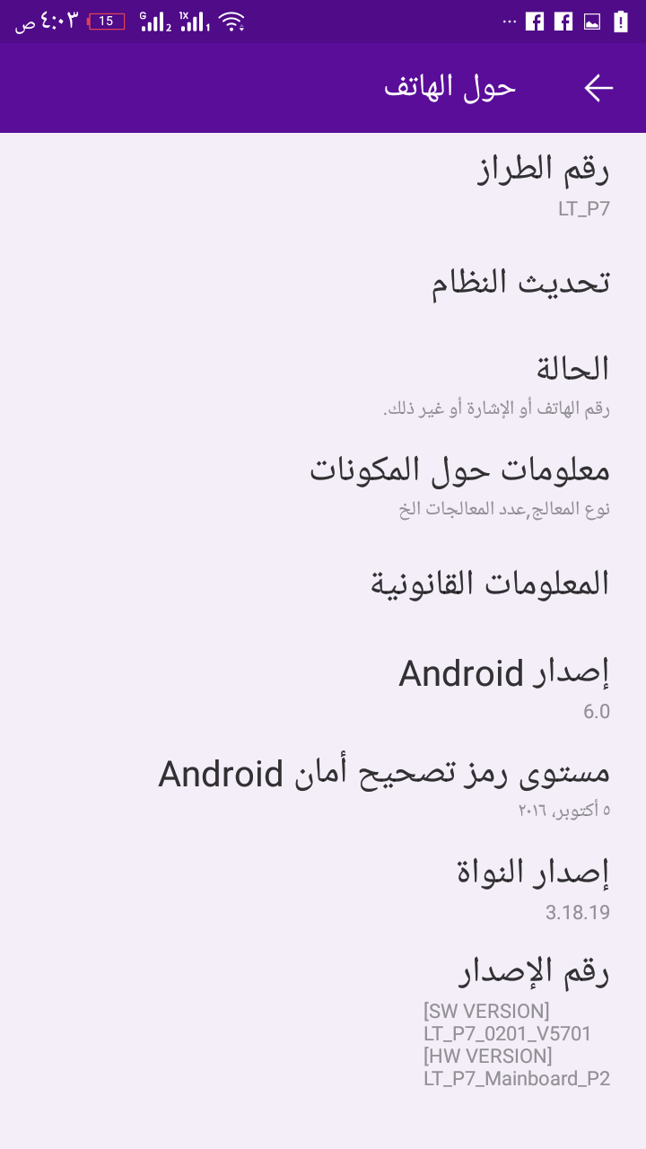 Screenshot_٢٠١٧١٠١٨-٠٤٠٣٥٢.png